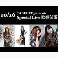 TAKEOFF7presents  Special Live 歌姫伝説の告知画像